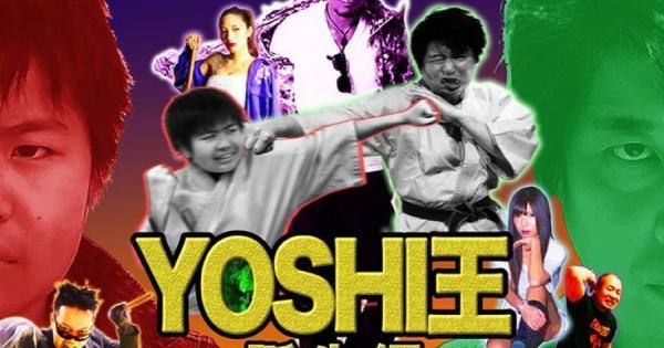 新作アクション映画「YOSHI王」