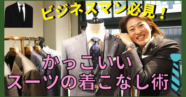 テイラーに聞く♯1!格好いいビジネスマンになるための【スーツの着こなしtips】