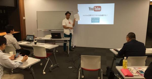 参加者が仰天!YouTubeをビジネスで活用する効果!