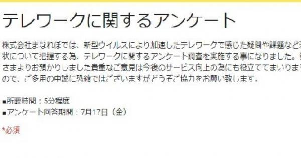 【アンケート回答・拡散のご協力のお願い】