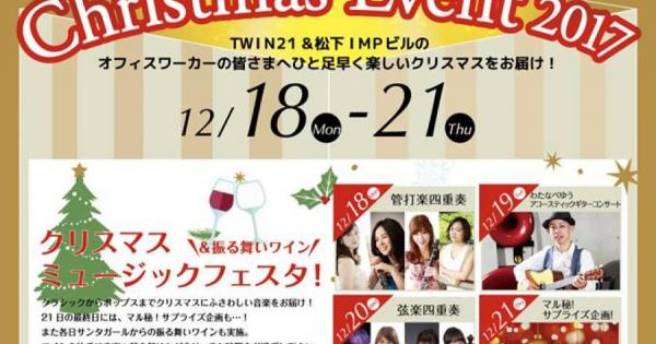 Oh!Big!Present!Christmas Event2017