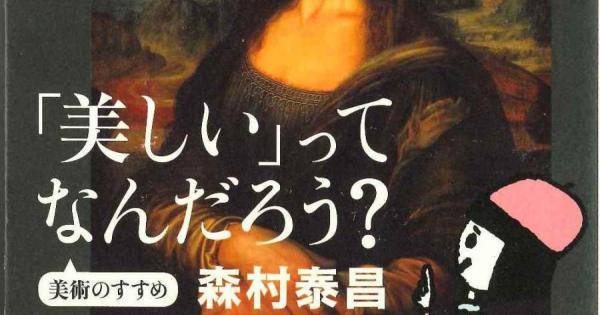 【ブックレビュー#14】『「美しい」ってなんだろう?美術のすすめ』 森村泰昌 著