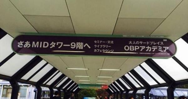 プロムナードに、OBPアカデミアの広告が登場しました!