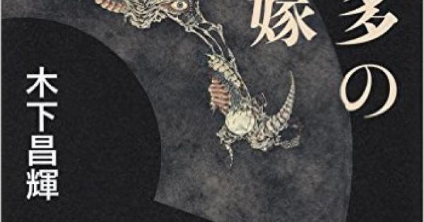 【ブックレビュー#25】『宇喜多の捨て嫁』木下昌輝 著