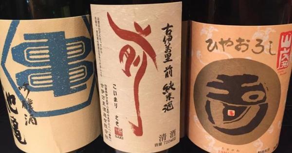 9月の旬の酒と肴を楽しむアカデミア横丁~熟成を楽しむ!日本酒「冷やおろし」3種呑み比べ編~を開催しました。