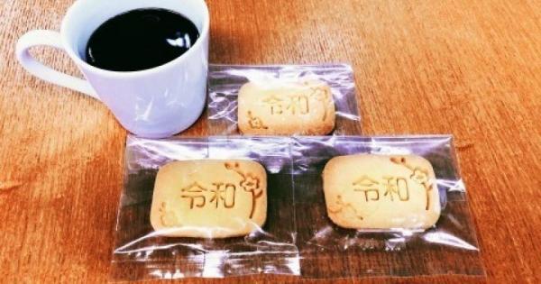 令和クッキー