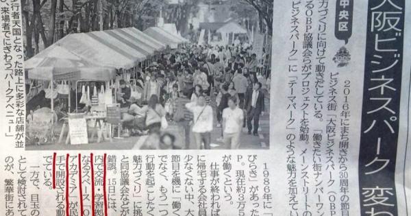 本日の大阪日日新聞にOBPアカデミアが取り上げられました!