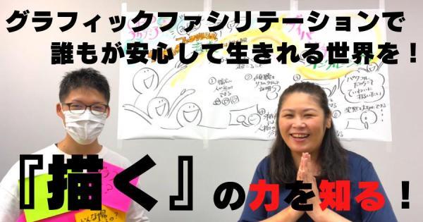 【『描く』力の真髄】グラフィック・ファシリテーションで作りたい世界<描き仲間大募集!!>