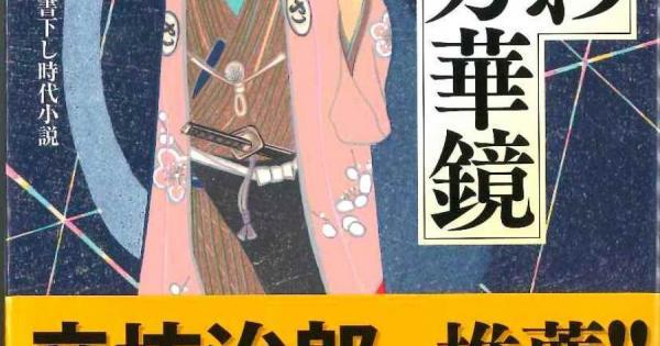 【ブックレビュー#4】『なにわ万華鏡 堂島商人控え書』 近藤五郎 著