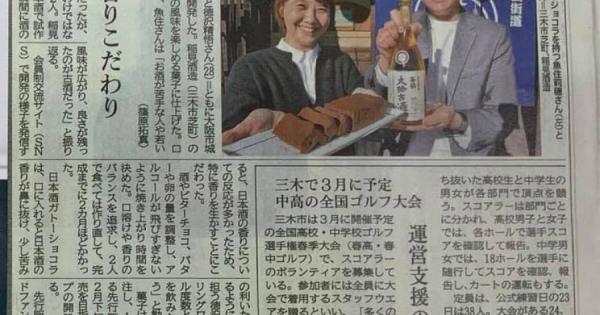 酒造とコラボした日本酒ガトーショコラ