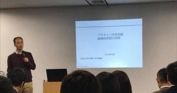 パラキャリ未来会議in大阪 開催