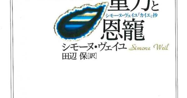 【ブックレビュー#2】 『重力と恩寵』シモーヌ・ヴェイユ著 田辺保訳