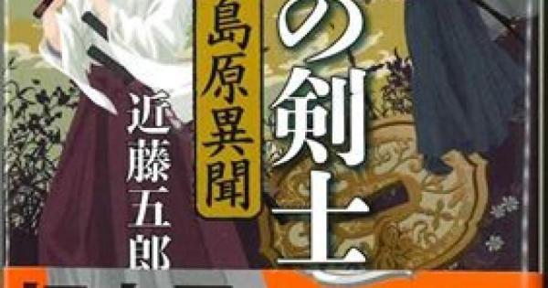 【ブックレビュー#8】『黄金の剣士 島原異聞』近藤五郎 著