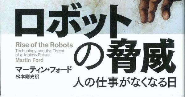 【ブックレビュー#12】『ロボットの脅威 人の仕事がなくなる日』 マーティン・フォード 著 松本剛史 訳