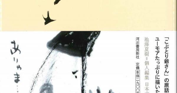 【ブックレビュー#13】『日本霊異記 今昔物語 宇治拾遺物語 発心集(池澤夏樹=個人編集日本文学全集08)』 伊藤比呂美 福永武彦 町田康 訳