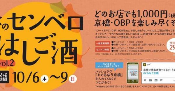 OBPの恒例行事、今年もやります!「OBP文化祭」