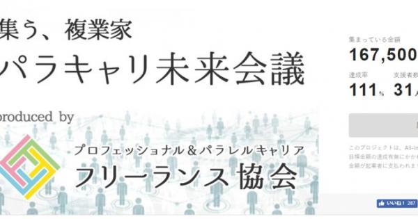 組織を超えて仕事をする~パラキャリ未来会議in大阪