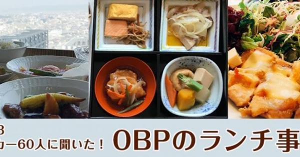 大阪ビジネスパークの今を伝えるWebマガジン OBP Styleがスタート
