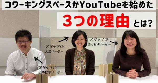 """コワーキングスペースが""""YouTubeチャンネル""""を始動!?私たちが動画作りを始めた「3つの理由」"""