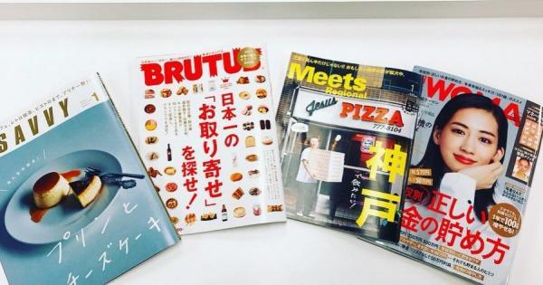 雑誌多数入荷しております