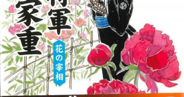 【ブックレビュー#27】『剣客将軍 徳川家重 花の宰相』近藤五郎 著