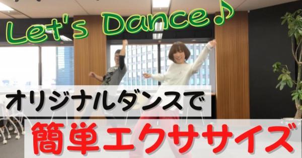 【最近運動不足やな...と思う全国民対象】王道クラシックに合わせた「簡単オリジナルダンス」で一緒に体を動かそう!