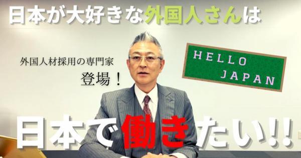 専門家に学ぶ『外国人材採用』の実態①日本で働きたい外国人はたくさんいる!?