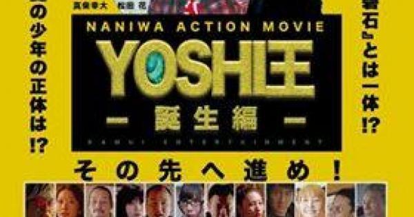 【新作公開!】『YOSHI王-誕生編-』