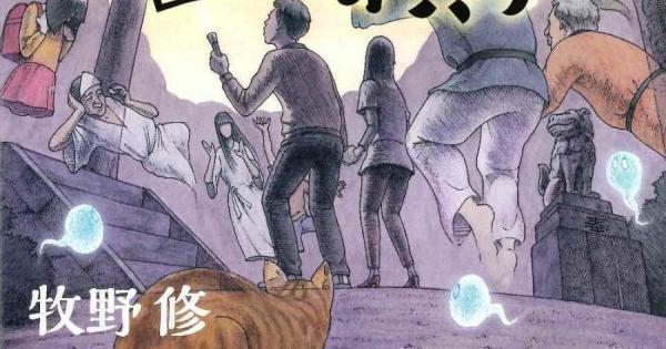 【ブックレビュー#22】『冥福 日々のオバケ』  牧野修 著