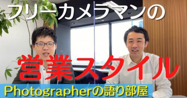 """【フリーカメラマンの語り部屋#2】自分から売らない""""営業スタイル""""とは?"""