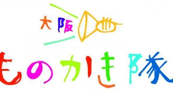 ライターのためのコミュニティ「大阪ものかき隊」が始動