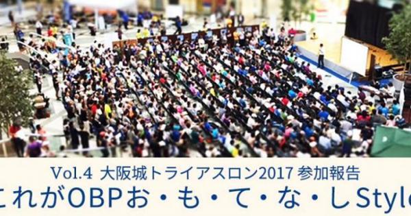 「大阪城トライアスロン2017」 OBP Style