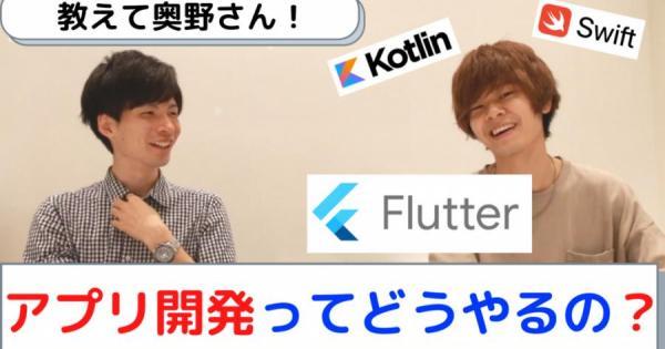 初心者でもわかるアプリ開発の方法と「Flutter」がおすすめな理由