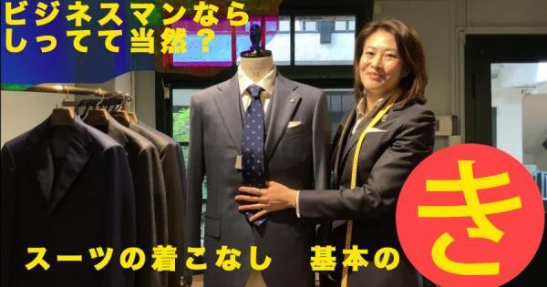 【そのスーツの着方恥ずかしくありませんか?】スーツのプロ直伝!知ってるとハナタカな「着こなしの常識」