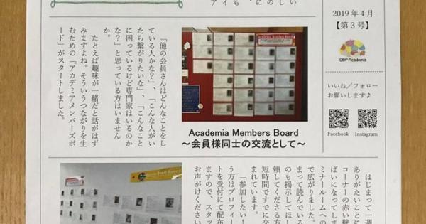 【アカデミア新聞vol.3】