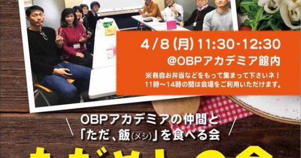 <ただめしの会>⠀ 4月8日(月)/25日(木)