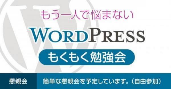 OBP WordPressもくもく勉強会 第4回