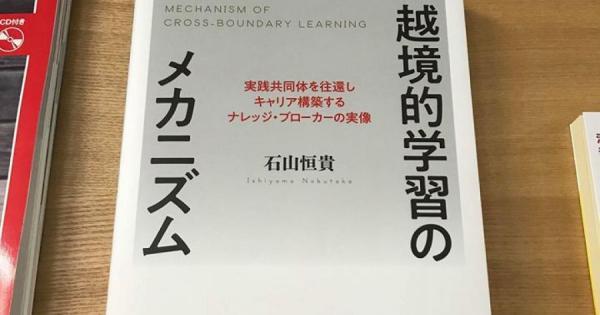 『越境的学習のメカ二ズム』