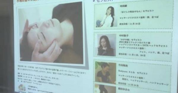 OBP 癒しのマッサージ「オアシス」(11月)