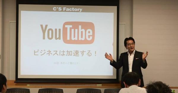 インターネット集客は動画の時代へ!YouTube100%活用セミナーを開催します!