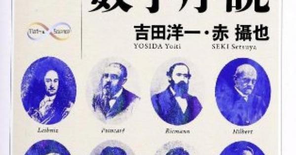 【ブックFOREVER #5】『数学序説』吉田洋一・赤攝也