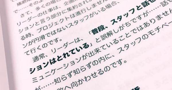 """【ビジネスセミナー】陰陽師が教える""""モチベーション""""の操縦法"""