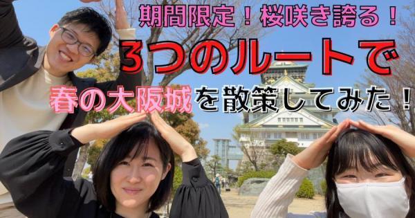 【大阪城・春の陣】3つのルートで天守閣を目指せ!