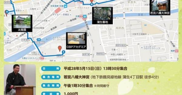 大阪歴史ウォークがメディアに取り上げられました!