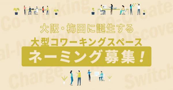 ネーミング募集!大阪・梅田に誕生する大型コワーキングスペース