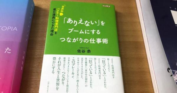 『「ありえない」をブームにするつながりの仕事術』出版記念講演in 大阪