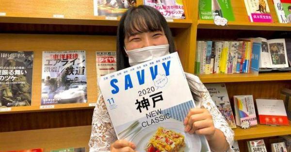 スタッフおススメの月刊雑誌『SAVVY』