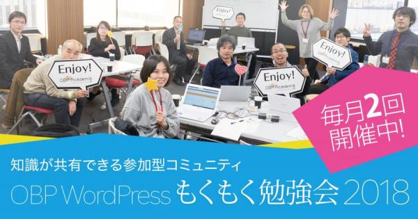 OBP WordPressもくもく勉強会 第28回(1月)ITWeb_skill