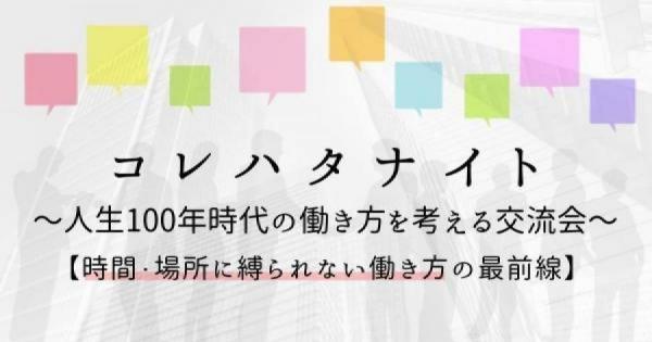 コレハタナイト〜人生100年時代の働き方を考える交流会〜