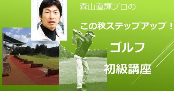 ゴルフ初級講座